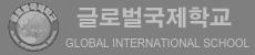 글로벌 국제학교
