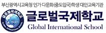 글로벌국제학교